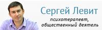 Сергей Левит — психотерапевт, общественный деятель