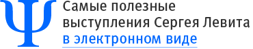Самые полезные выступления Сергея Левита в электронном виде