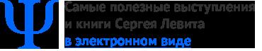 Самые полезные выступления и книги Сергея Левита в электронном виде